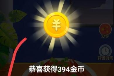头条极速版金币到底是怎么算的?