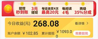 我在类似米读极速版的赚钱小说软件提现1000多元了