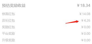 """东小店新晋店长收入没有""""店长红包"""""""