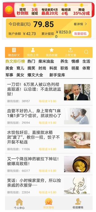 微信浏览文章赚钱平台:亲测看一次8毛钱!