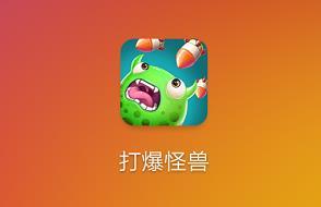 打爆怪兽app