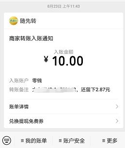微信一天赚10元的项目:用点心挣得更多!