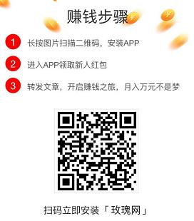 玫瑰网转发文章APP注册送1元秒提现!