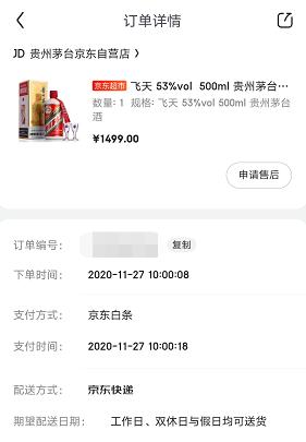 京东茅台预约抢购技巧:本月已买2瓶的个人心得!